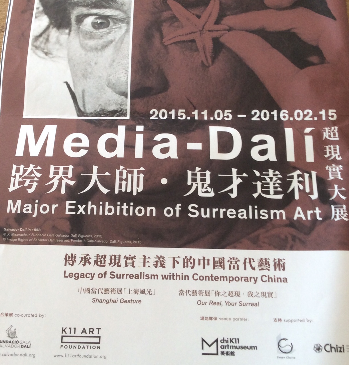 Poster For K11 Foundation Dali Exhibit at the ChiK11 Art Museum, Shanghai